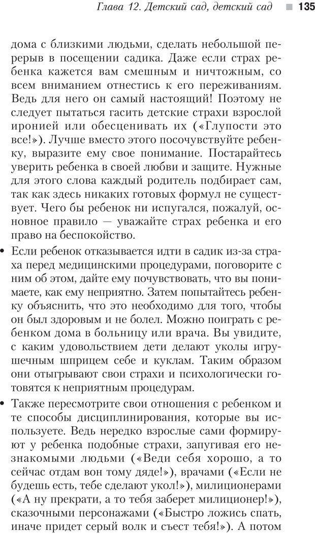 PDF. Настольная книга родителей. Павлов И. В. Страница 132. Читать онлайн