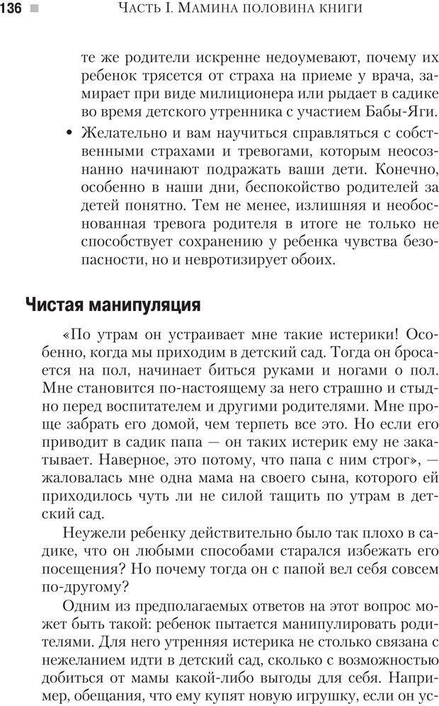 PDF. Настольная книга родителей. Павлов И. В. Страница 133. Читать онлайн