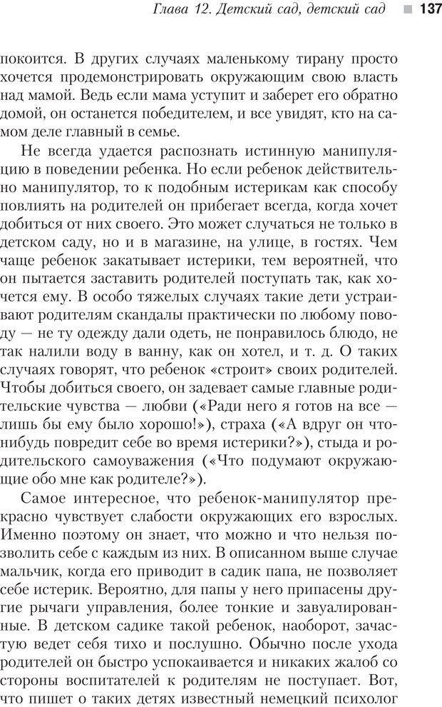 PDF. Настольная книга родителей. Павлов И. В. Страница 134. Читать онлайн