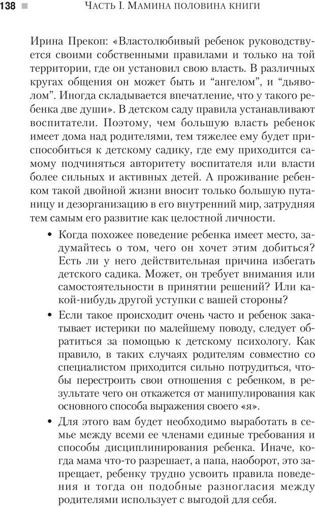 PDF. Настольная книга родителей. Павлов И. В. Страница 135. Читать онлайн