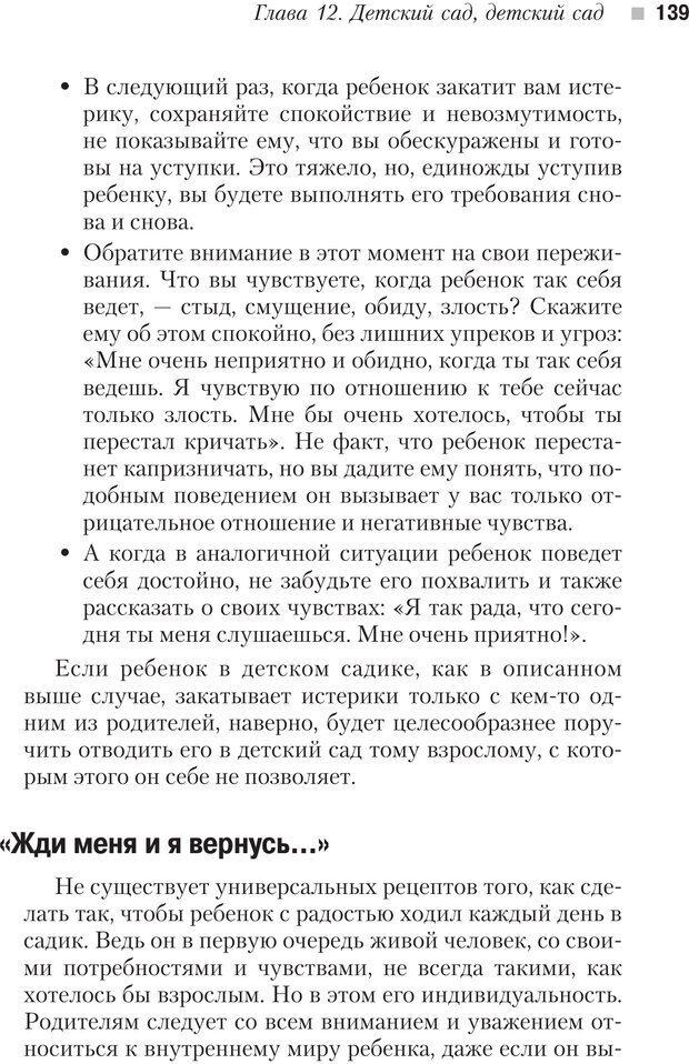 PDF. Настольная книга родителей. Павлов И. В. Страница 136. Читать онлайн