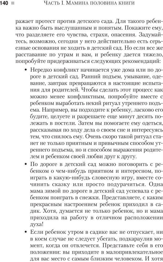 PDF. Настольная книга родителей. Павлов И. В. Страница 137. Читать онлайн