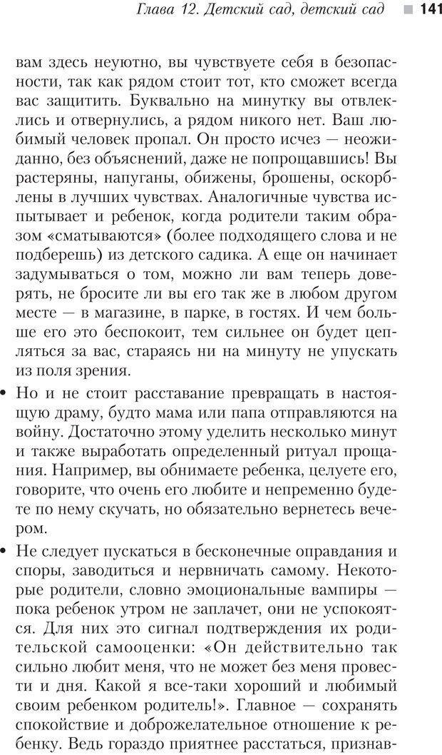 PDF. Настольная книга родителей. Павлов И. В. Страница 138. Читать онлайн