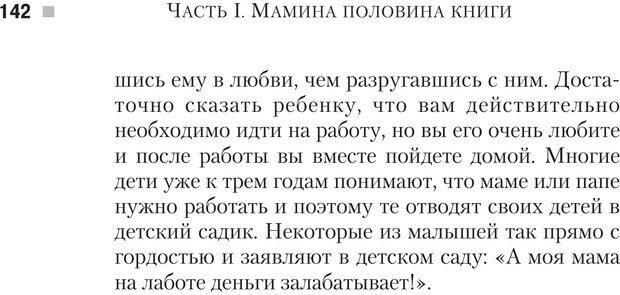 PDF. Настольная книга родителей. Павлов И. В. Страница 139. Читать онлайн