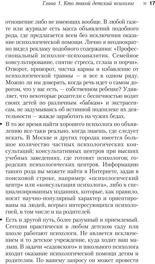 PDF. Настольная книга родителей. Павлов И. В. Страница 14. Читать онлайн