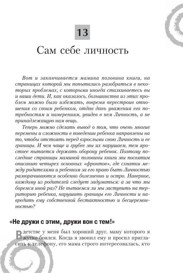 PDF. Настольная книга родителей. Павлов И. В. Страница 140. Читать онлайн