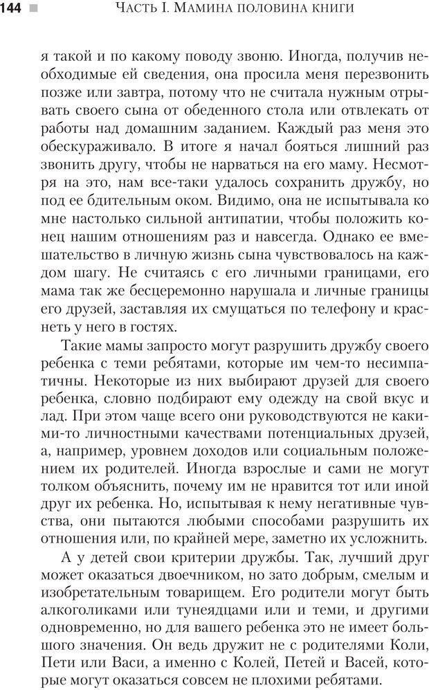 PDF. Настольная книга родителей. Павлов И. В. Страница 141. Читать онлайн