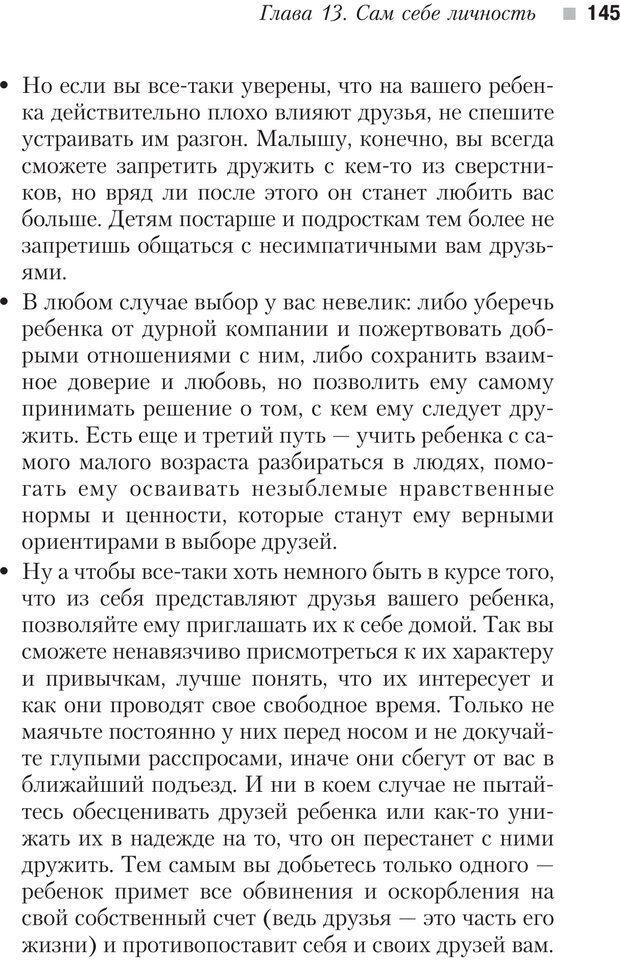 PDF. Настольная книга родителей. Павлов И. В. Страница 142. Читать онлайн