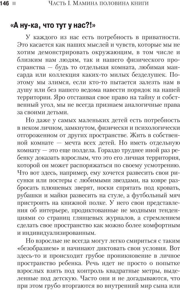 PDF. Настольная книга родителей. Павлов И. В. Страница 143. Читать онлайн