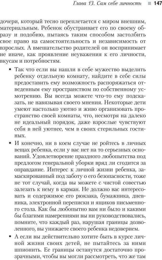 PDF. Настольная книга родителей. Павлов И. В. Страница 144. Читать онлайн