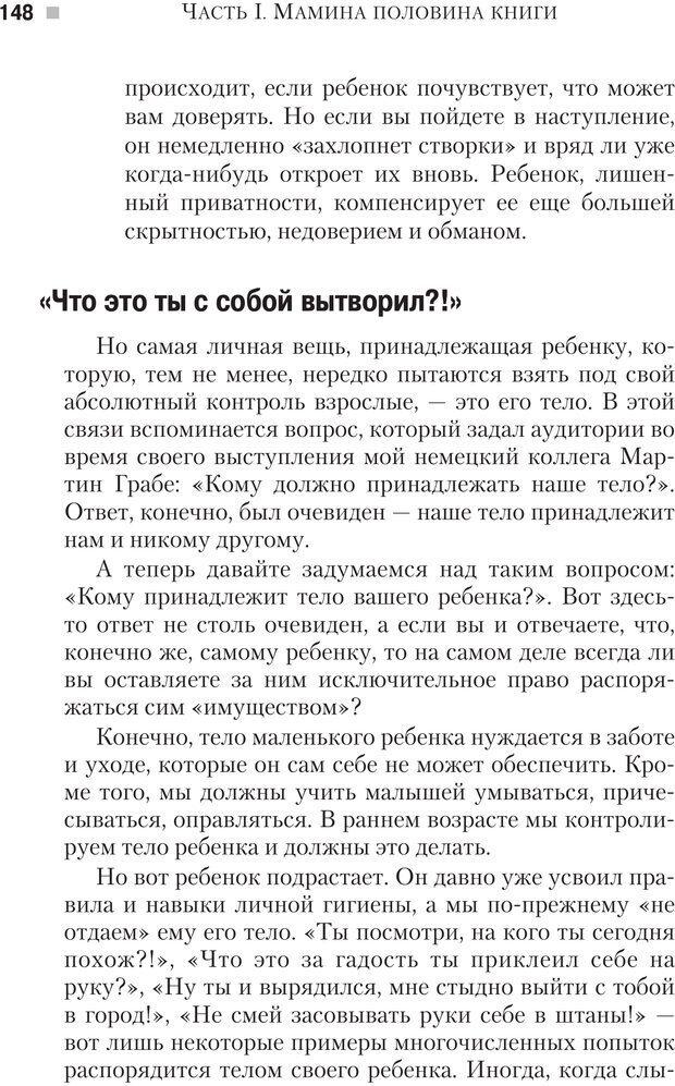 PDF. Настольная книга родителей. Павлов И. В. Страница 145. Читать онлайн