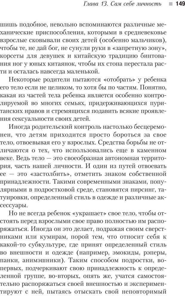 PDF. Настольная книга родителей. Павлов И. В. Страница 146. Читать онлайн