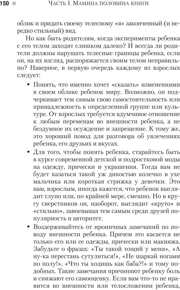 PDF. Настольная книга родителей. Павлов И. В. Страница 147. Читать онлайн