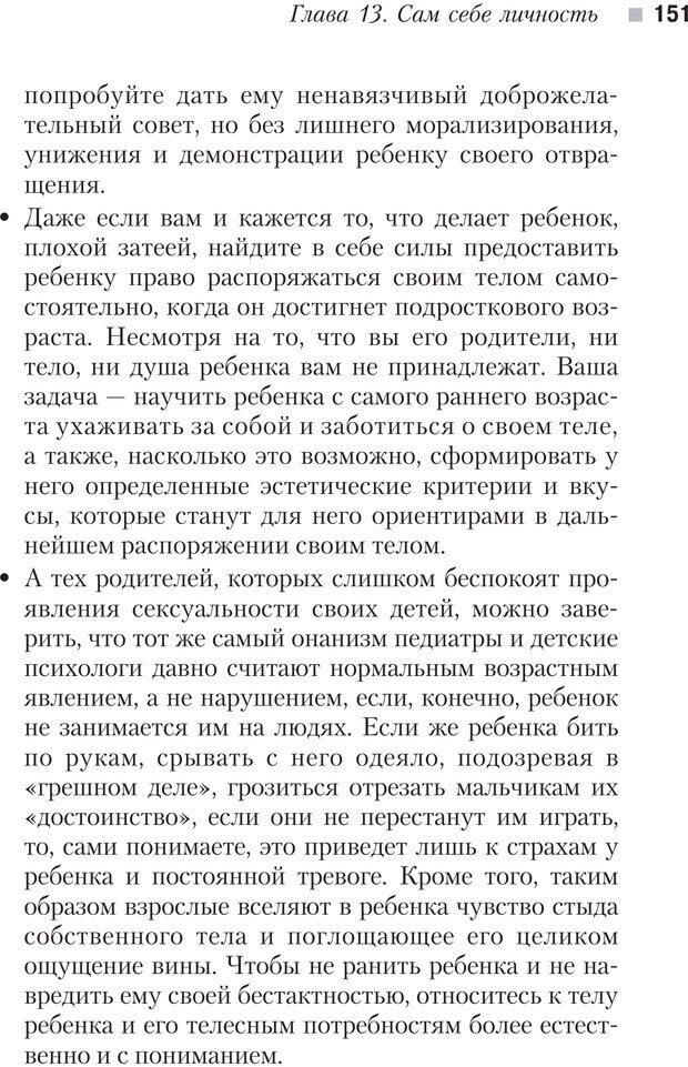 PDF. Настольная книга родителей. Павлов И. В. Страница 148. Читать онлайн