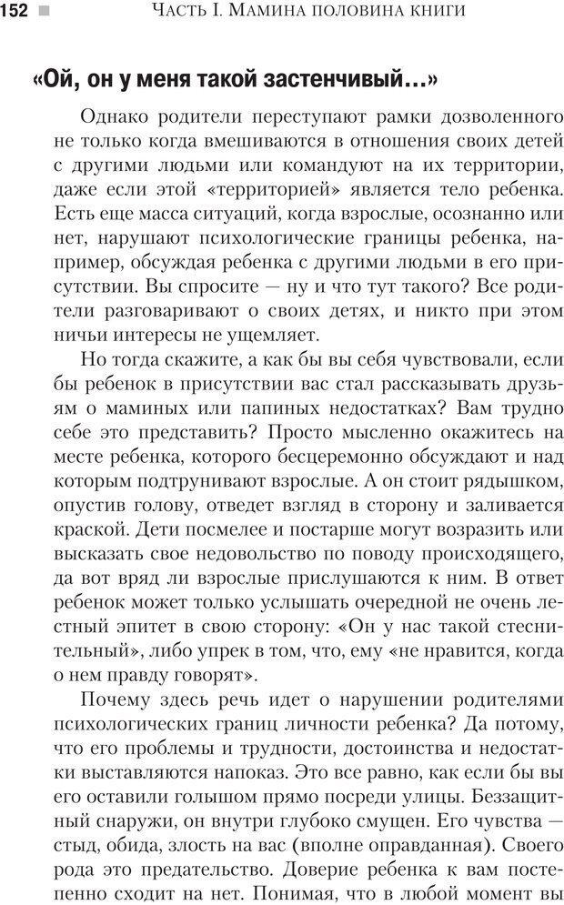 PDF. Настольная книга родителей. Павлов И. В. Страница 149. Читать онлайн
