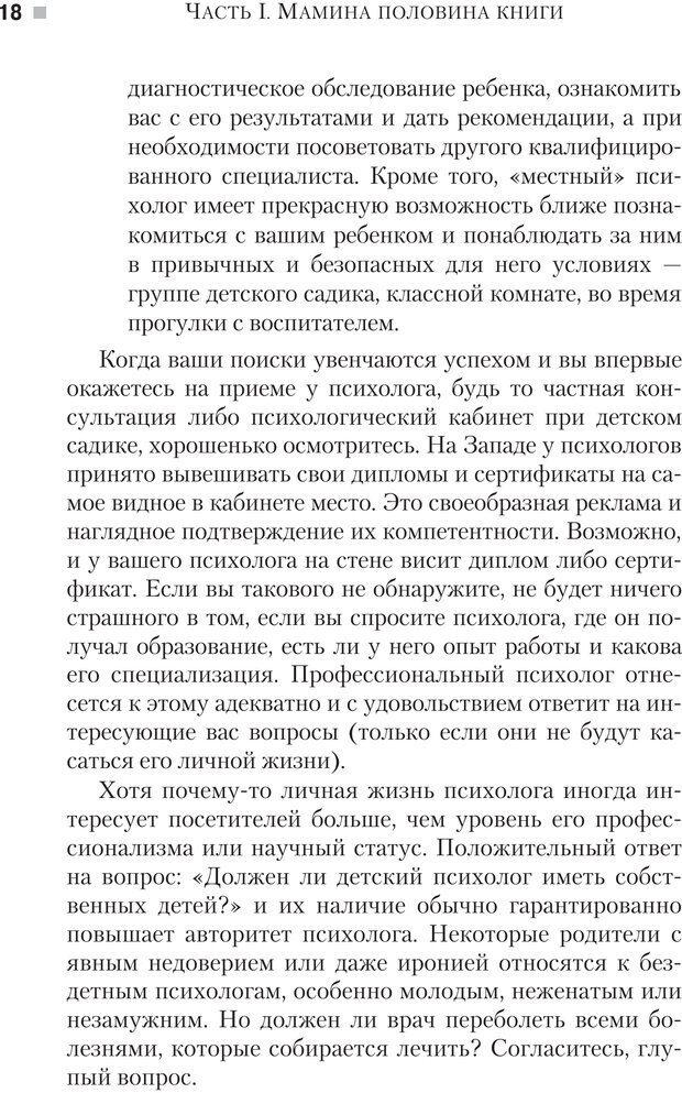 PDF. Настольная книга родителей. Павлов И. В. Страница 15. Читать онлайн