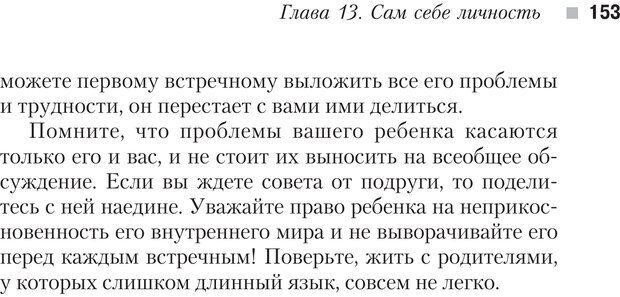 PDF. Настольная книга родителей. Павлов И. В. Страница 150. Читать онлайн