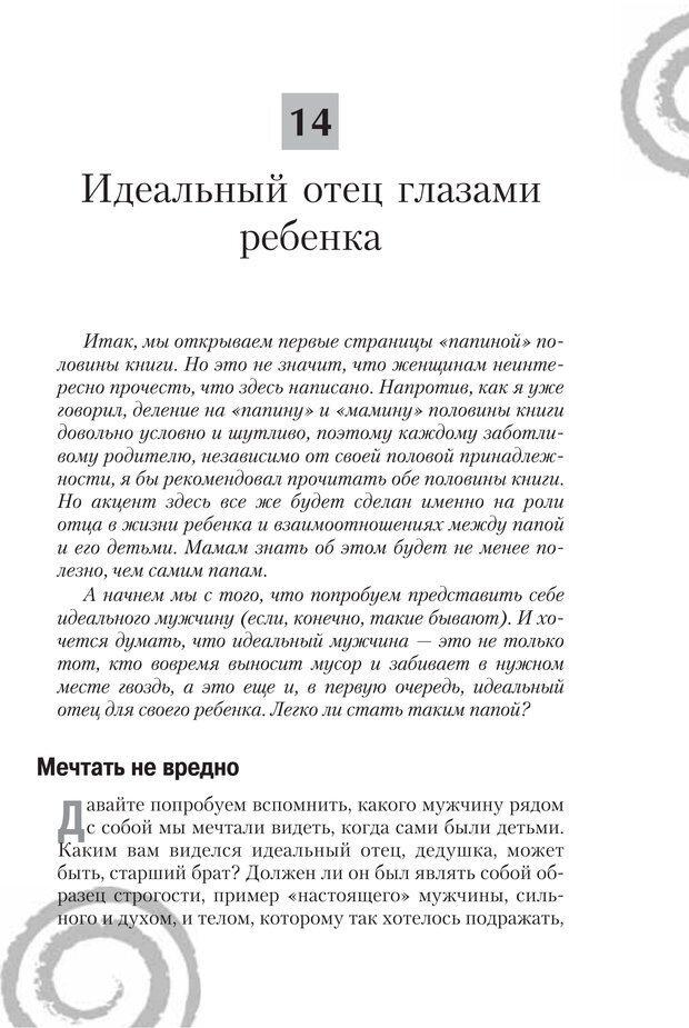 PDF. Настольная книга родителей. Павлов И. В. Страница 152. Читать онлайн