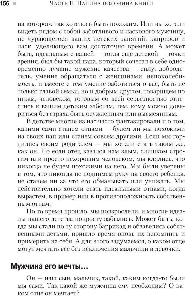PDF. Настольная книга родителей. Павлов И. В. Страница 153. Читать онлайн