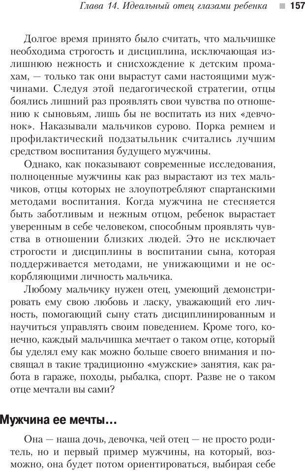 PDF. Настольная книга родителей. Павлов И. В. Страница 154. Читать онлайн