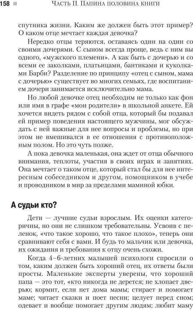 PDF. Настольная книга родителей. Павлов И. В. Страница 155. Читать онлайн