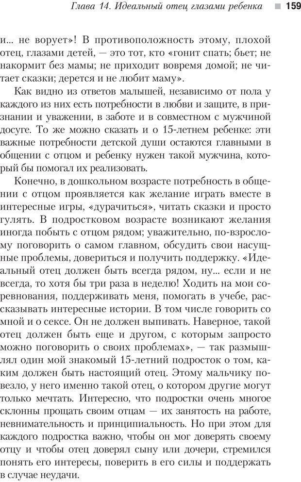 PDF. Настольная книга родителей. Павлов И. В. Страница 156. Читать онлайн