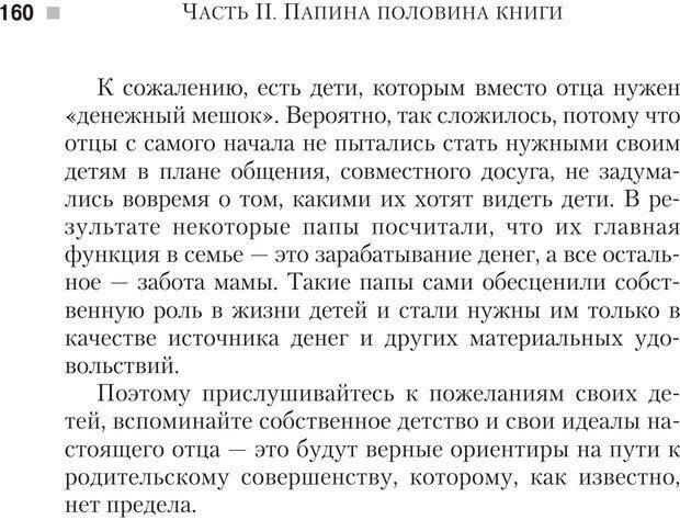 PDF. Настольная книга родителей. Павлов И. В. Страница 157. Читать онлайн