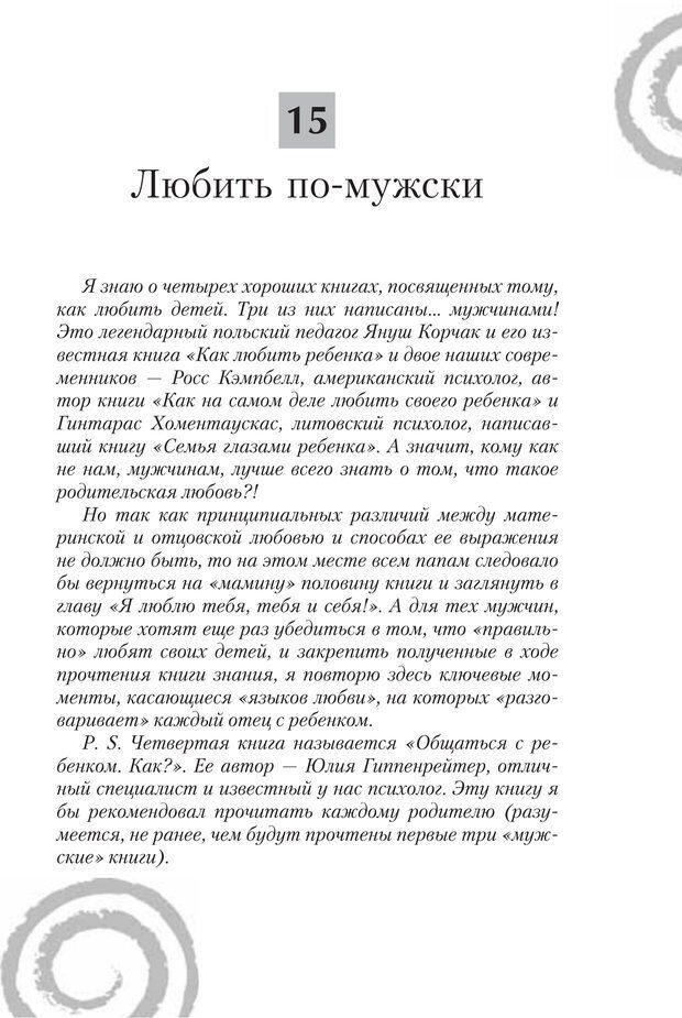 PDF. Настольная книга родителей. Павлов И. В. Страница 158. Читать онлайн