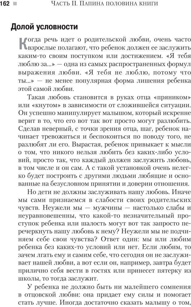 PDF. Настольная книга родителей. Павлов И. В. Страница 159. Читать онлайн