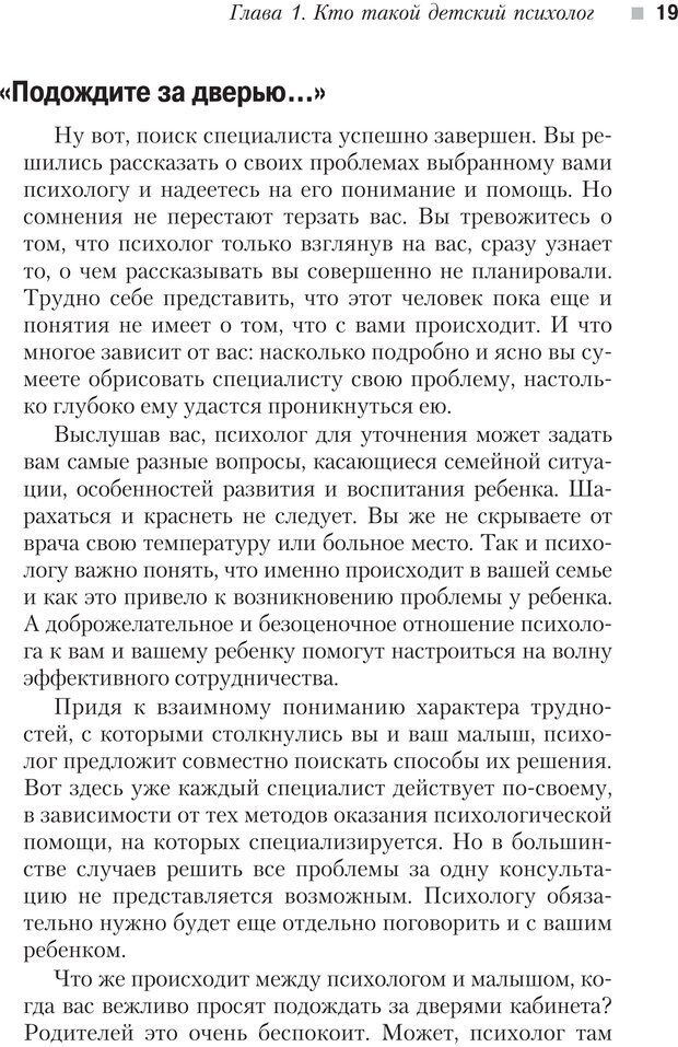 PDF. Настольная книга родителей. Павлов И. В. Страница 16. Читать онлайн