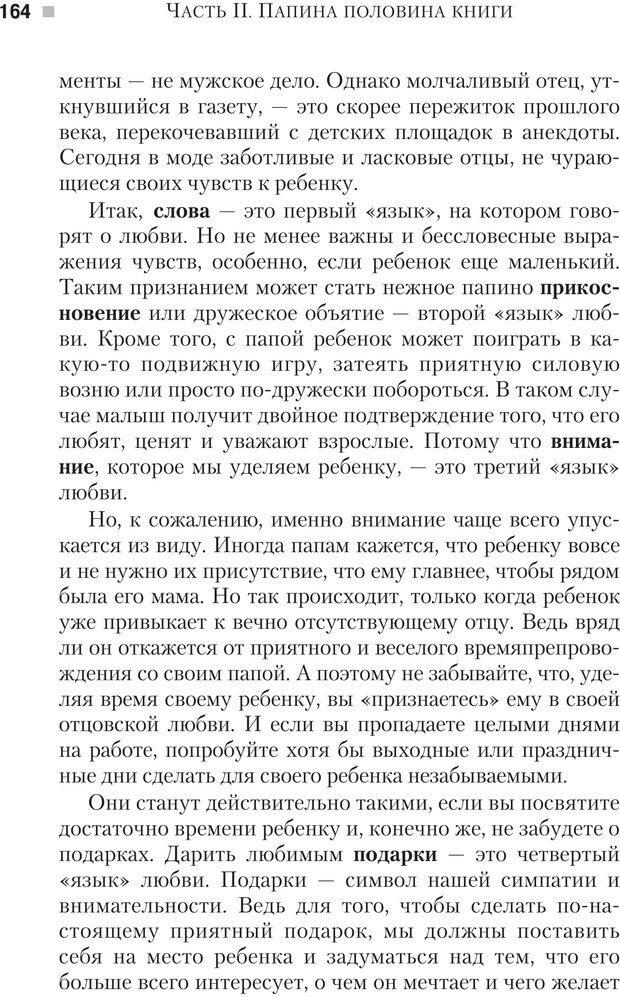 PDF. Настольная книга родителей. Павлов И. В. Страница 161. Читать онлайн