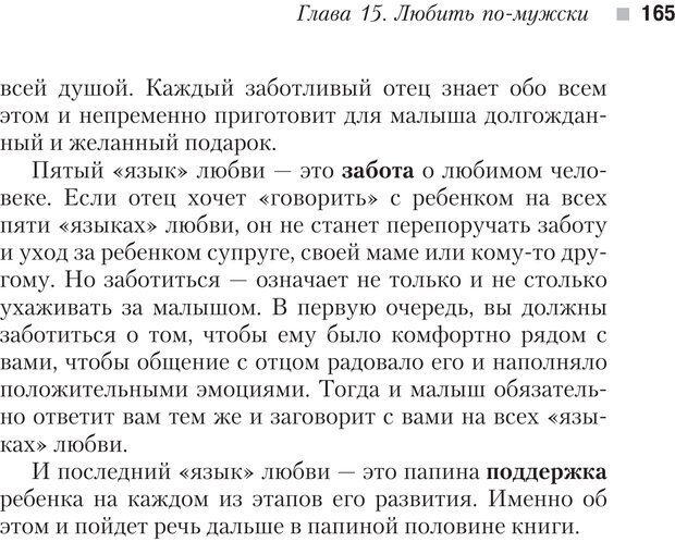 PDF. Настольная книга родителей. Павлов И. В. Страница 162. Читать онлайн