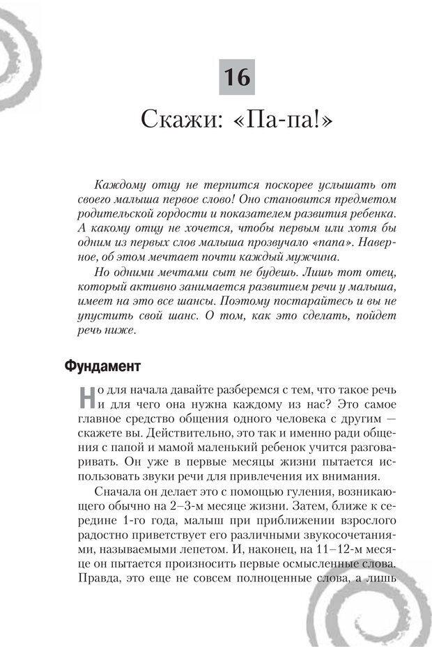 PDF. Настольная книга родителей. Павлов И. В. Страница 163. Читать онлайн