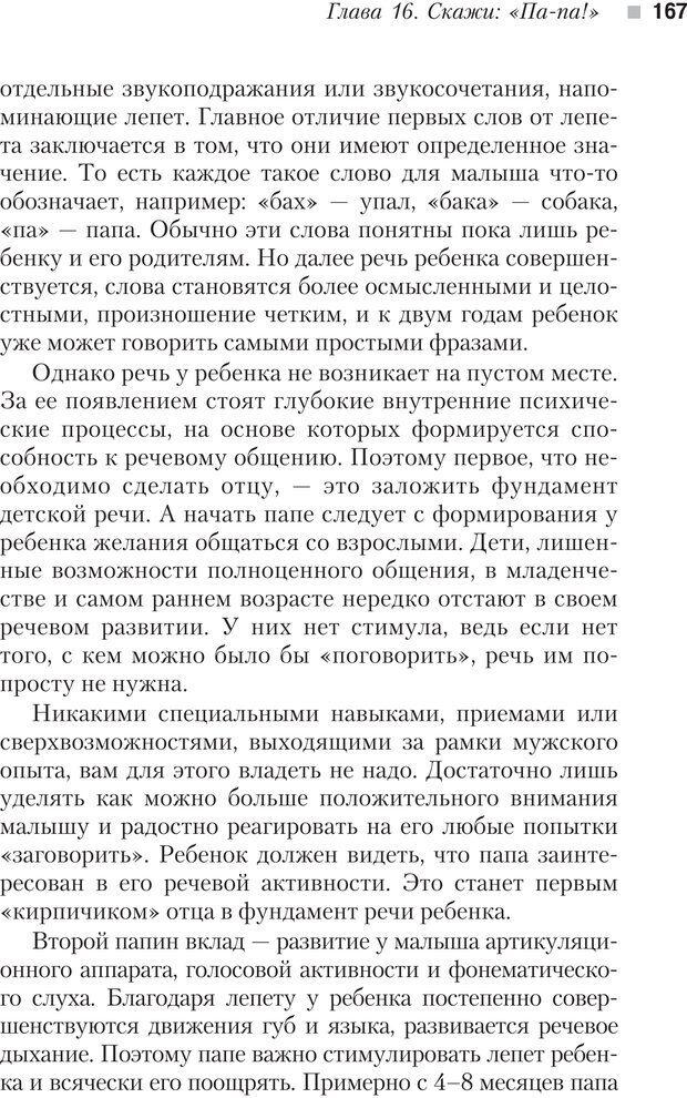 PDF. Настольная книга родителей. Павлов И. В. Страница 164. Читать онлайн