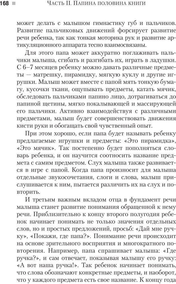 PDF. Настольная книга родителей. Павлов И. В. Страница 165. Читать онлайн