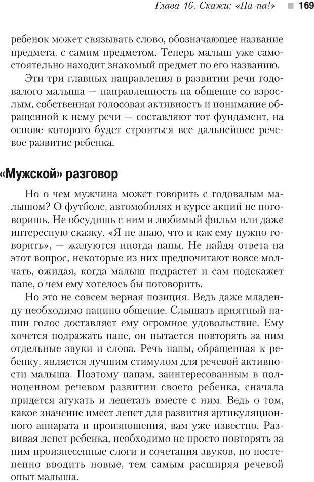 PDF. Настольная книга родителей. Павлов И. В. Страница 166. Читать онлайн