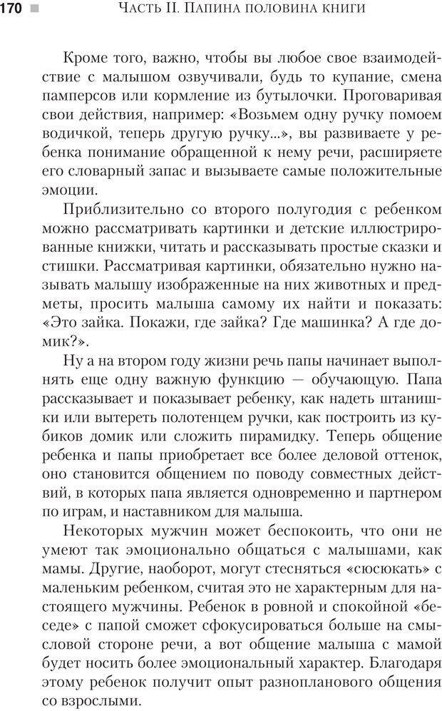 PDF. Настольная книга родителей. Павлов И. В. Страница 167. Читать онлайн