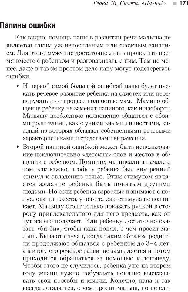 PDF. Настольная книга родителей. Павлов И. В. Страница 168. Читать онлайн