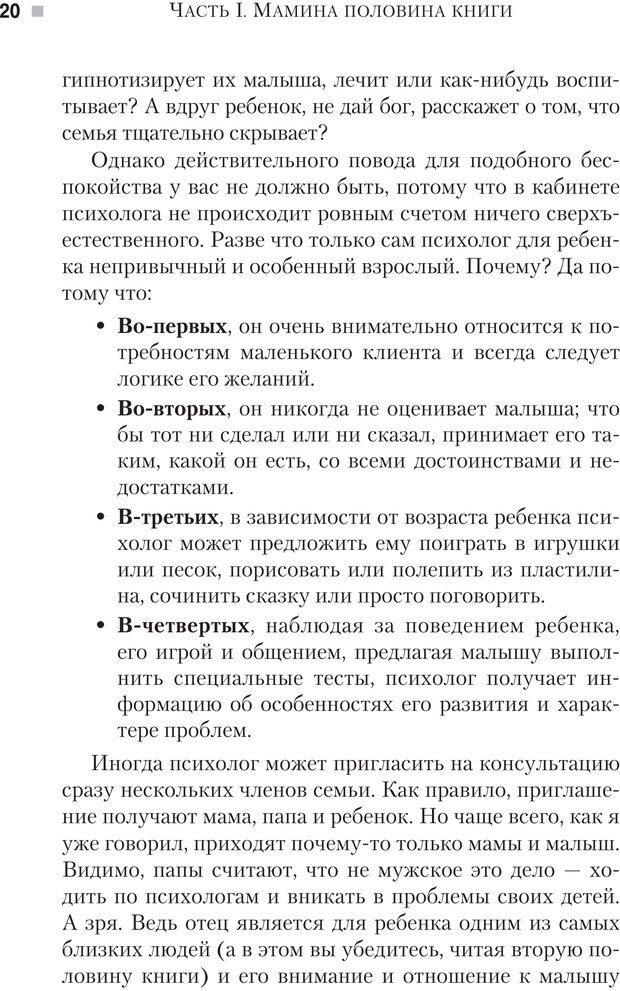 PDF. Настольная книга родителей. Павлов И. В. Страница 17. Читать онлайн