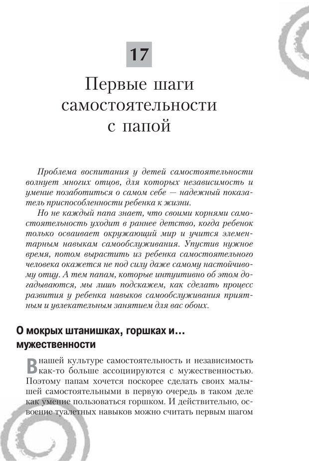 PDF. Настольная книга родителей. Павлов И. В. Страница 170. Читать онлайн