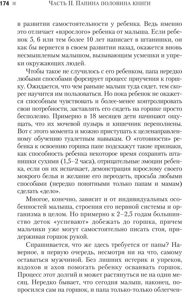 PDF. Настольная книга родителей. Павлов И. В. Страница 171. Читать онлайн
