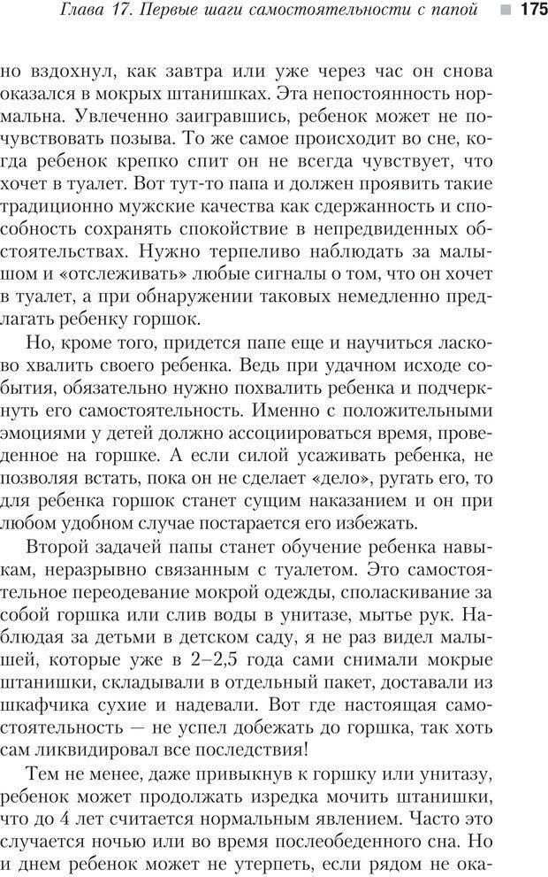 PDF. Настольная книга родителей. Павлов И. В. Страница 172. Читать онлайн