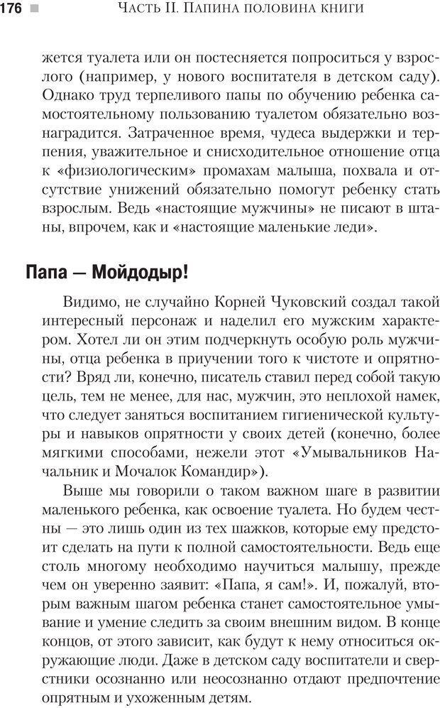 PDF. Настольная книга родителей. Павлов И. В. Страница 173. Читать онлайн