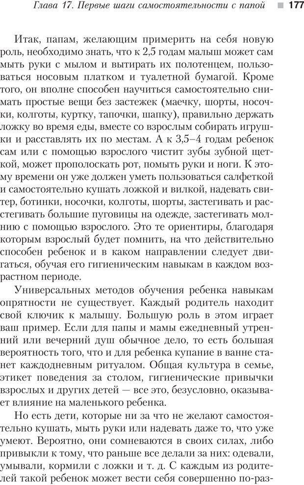 PDF. Настольная книга родителей. Павлов И. В. Страница 174. Читать онлайн