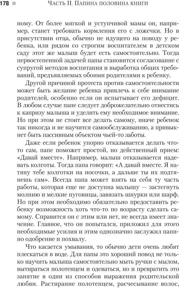 PDF. Настольная книга родителей. Павлов И. В. Страница 175. Читать онлайн