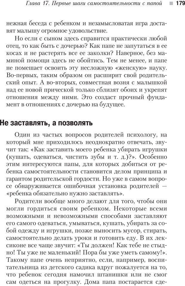 PDF. Настольная книга родителей. Павлов И. В. Страница 176. Читать онлайн