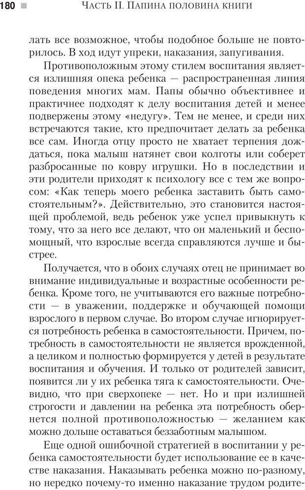 PDF. Настольная книга родителей. Павлов И. В. Страница 177. Читать онлайн