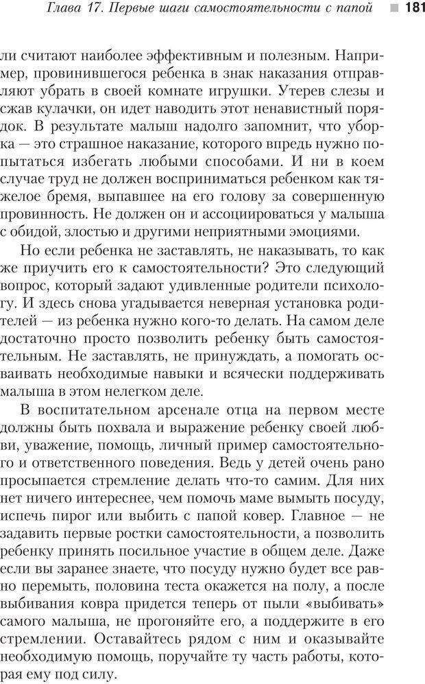 PDF. Настольная книга родителей. Павлов И. В. Страница 178. Читать онлайн