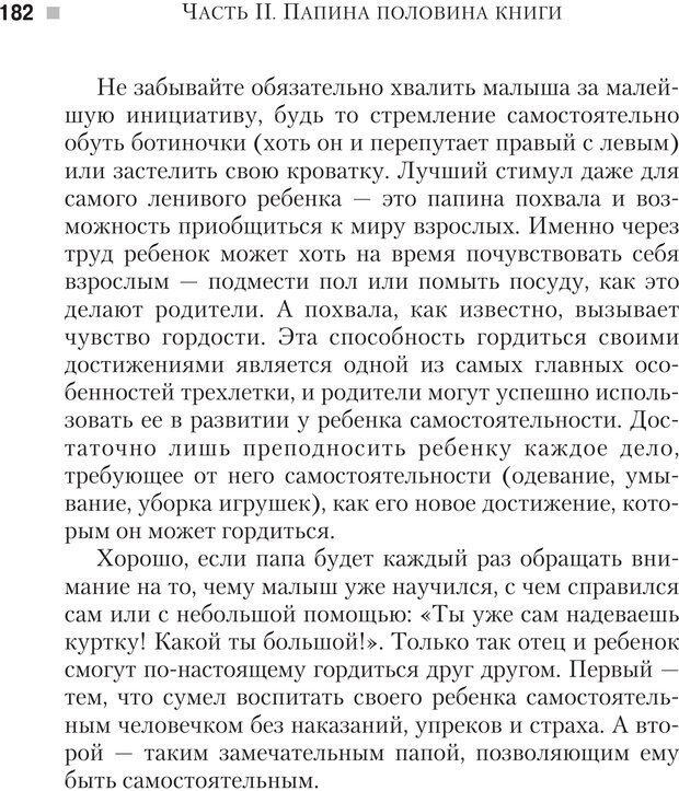 PDF. Настольная книга родителей. Павлов И. В. Страница 179. Читать онлайн