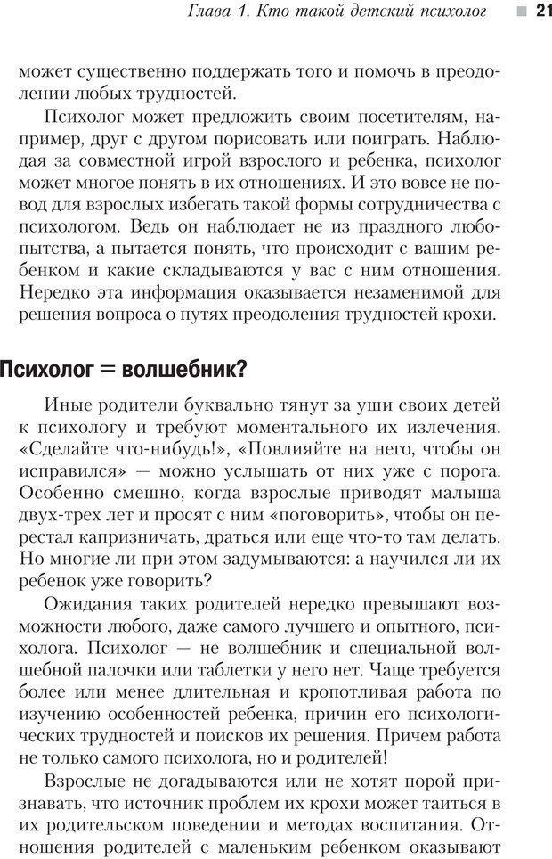 PDF. Настольная книга родителей. Павлов И. В. Страница 18. Читать онлайн